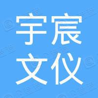 天津宇宸文仪家具有限责任公司