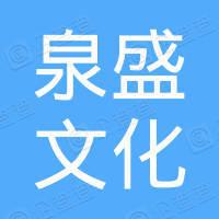 济南泉盛文化发展股权投资基金合伙企业(有限合伙)