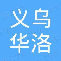 义乌华洛商品采购有限公司