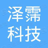 泽霈(天津)商贸有限公司