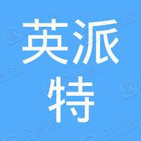 英派特(天津)科技有限公司