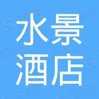 栾川县重渡沟水景大酒店有限公司