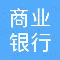 广东河源农村商业银行股份有限公司