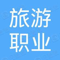 南京旅游职业学院资产经营有限公司