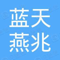 天津蓝天燕兆供应链管理有限公司