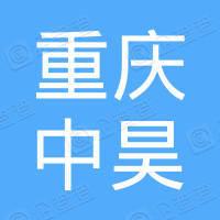 重庆中昊税务师事务所有限公司