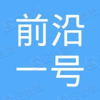 深圳市前沿一号创业投资合伙企业(有限合伙)