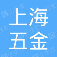 上海五金公司