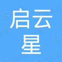 深圳市启云星设计有限公司