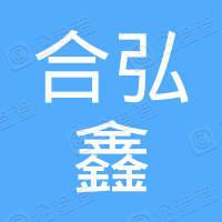 深圳市合弘鑫投资有限公司