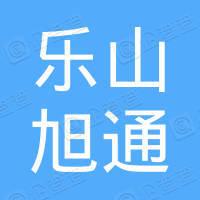 乐山旭通电子商务有限公司