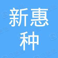 盐源县新惠种养殖专业合作社