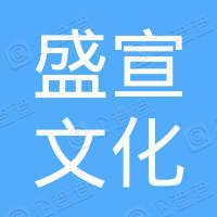 盛宣文化旅游(北京)有限公司