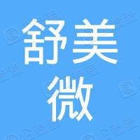 舒美微商城股份有限公司