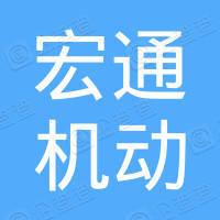 淄博宏通机动车检测有限公司