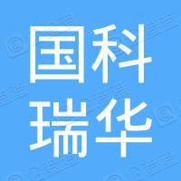 北京国科瑞华战略性新兴产业投资基金(有限合伙)