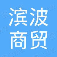安徽滨波商贸有限公司
