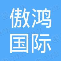 深圳市傲鸿国际贸易有限公司