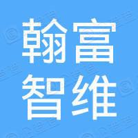 杭州翰富智维知识产权运营投资合伙企业(有限合伙)