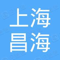 上海昌海塑料技术服务部