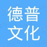 广州德普文化发展有限公司