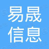郑州市易晟信息技术有限公司