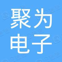 江苏聚为电子科技集团有限公司
