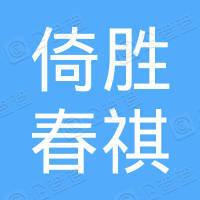 杭州倚胜春祺投资合伙企业(有限合伙)