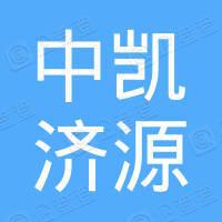 济南中凯济源物流有限公司