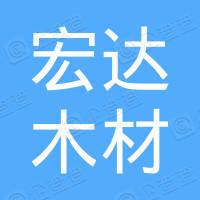 康平县康平镇宏达木材加工部