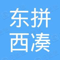 武汉东拼西凑科技有限公司