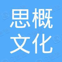 湖南思概文化教育国际交流有限公司
