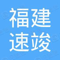 福建省速竣建筑工程有限公司
