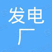 广州发电厂有限公司