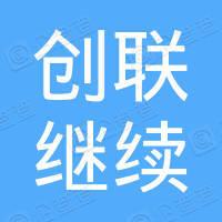 四川创联继续教育咨询有限公司