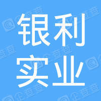 成都银利实业贸易股份有限公司