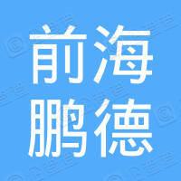 深圳市前海鹏德移动互联网创业投资基金(有限合伙)