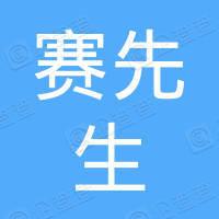 青岛赛先生信息科技有限公司