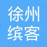 徐州缤客电子科技有限公司