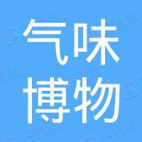 岳阳楼区气味博物馆香水店