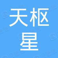 福建天枢星网络科技有限公司