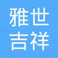 北京雅世吉祥文化发展有限公司