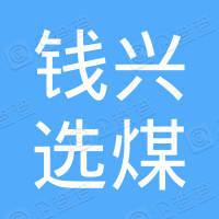 泸西县钱兴选煤厂