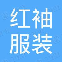 深圳市红袖服装有限公司