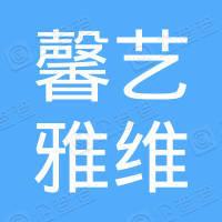 福州馨艺雅维装饰设计工程有限公司