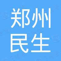 郑州民生耳鼻喉医院有限公司