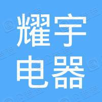 安丘耀宇电器有限公司