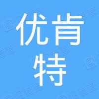 深圳市优肯特切削工具有限公司