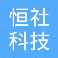 恒社(北京)科技发展有限公司