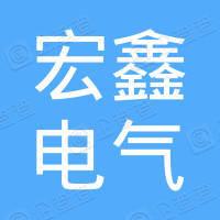 祁连县宏鑫电气运行租赁有限公司